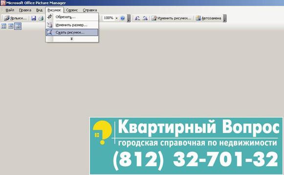 Как «сжать» фотографии с помощью ...: tsn.spb.ru/prof/377.html